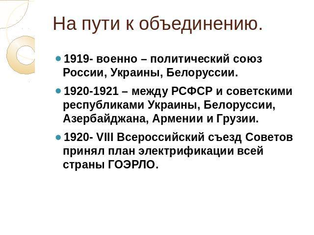 Украины, Белоруссии