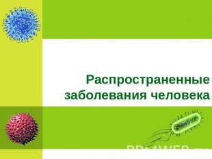 заболевания человека вызываемые грибами паразитами
