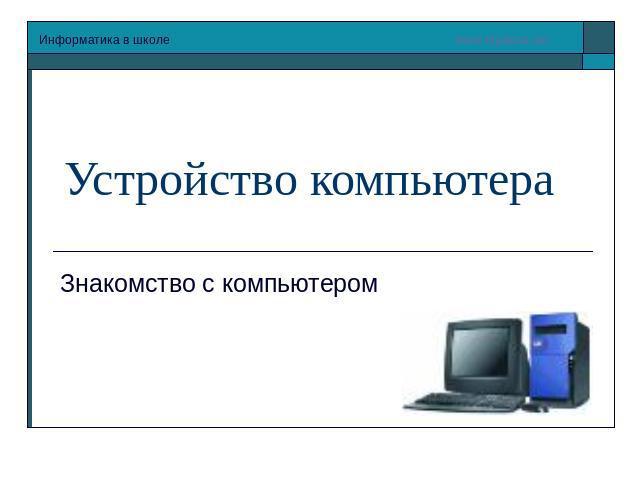 Информатики презентацию компьютера устройство по тему на