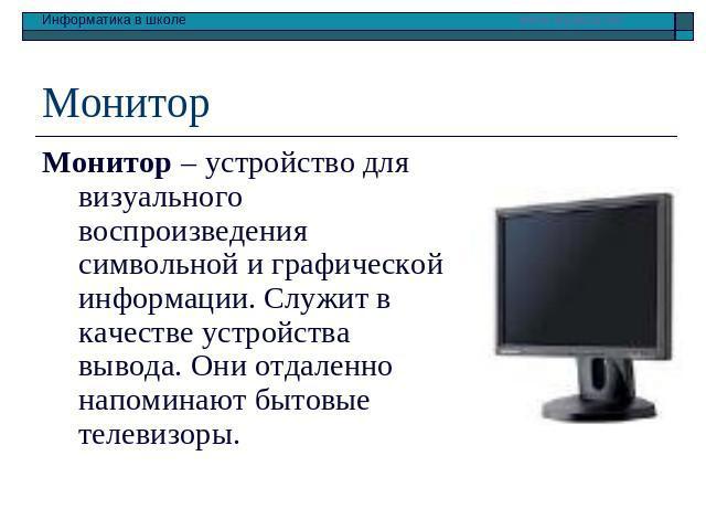 знакомство с компьютером для пенсионеров презентация