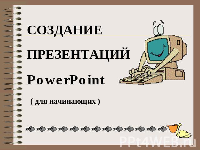 презентаций в PowerPoint