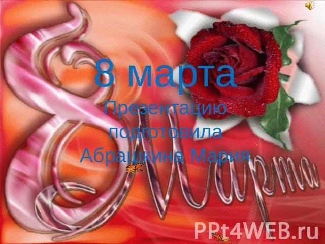 Положение праздника 8 марта