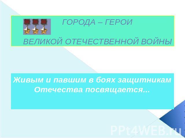 презентация на тему город минск