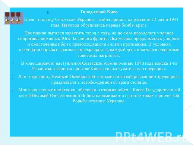 город-герой киев презентация
