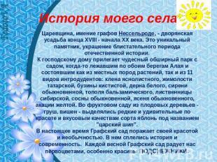 История мой села Царевщина, наличествование графов Нессельроде, - дворянская фольварк ко