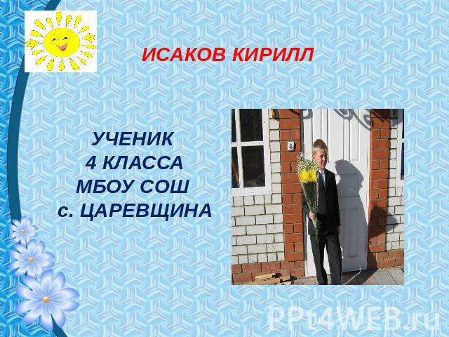 ИСАКОВ КИРИЛЛ УЧЕНИК 0 КЛАССА МБОУ СОШ с. ЦАРЕВЩИНА