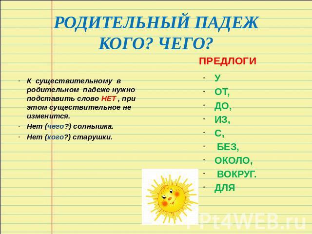 darya-v-datelnom-padezhe-okonchanie