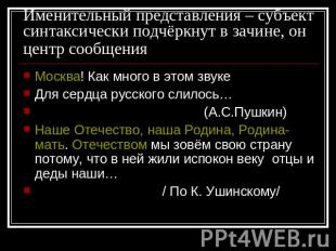 русский язык сочинение роняет лес багряный свой убор