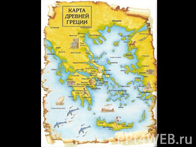 вещественные источники по итории древней греции: