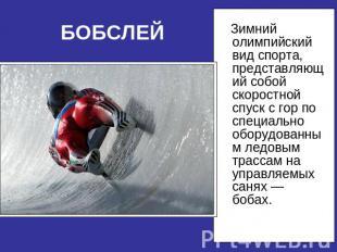 Презентация На Тему Спорт С Картинками