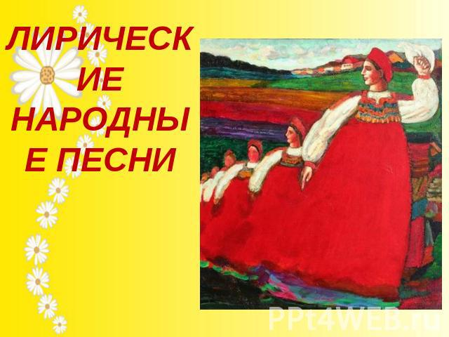 картинки лирические народные песни