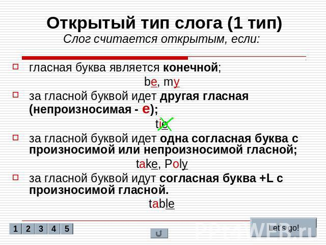 5 закрытый тип слога (2 тип) слог считается закрытым, если