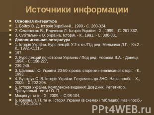 406сторія україни, о д бойко, навчальний посібник, история украины киев - изображение 3