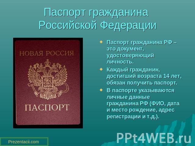 Поздравления при получении паспорта