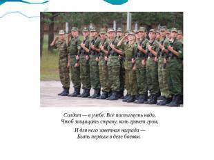 Солдат — в учебе. Все постигнуть надо, Чтоб защищать страну, коль грянет гром, И