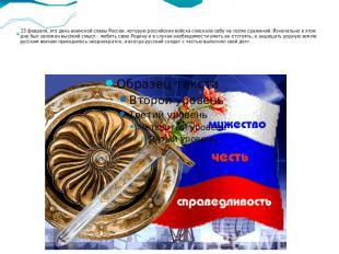 23 февраля, это день воинской славы России, которую российские войска снискали с
