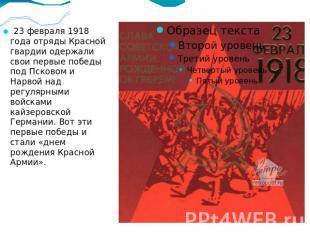 23 февраля 1918 года отряды Красной гвардии одержали свои первые победы под Пско