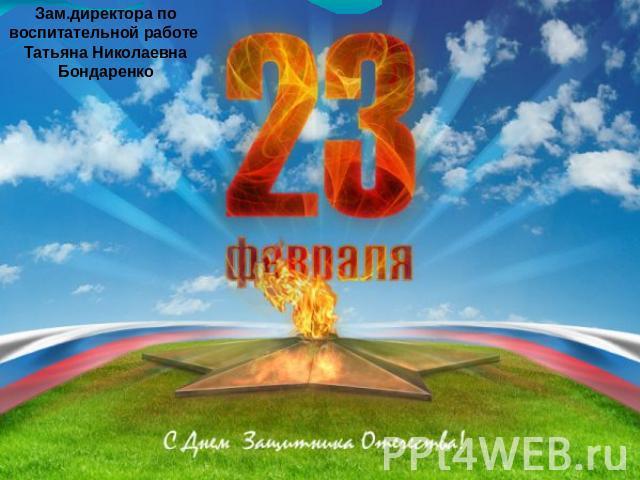 Зам.директора по воспитательной работе Татьяна Николаевна Бондаренко