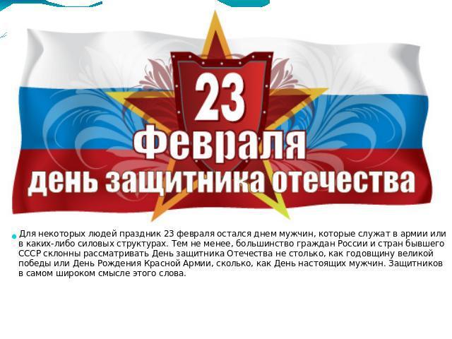 Для некоторых людей праздник 23 февраля остался днем мужчин, которые служат в армии или в каких-либо силовых структурах. Тем не менее, большинство граждан России и стран бывшего СССР склонны рассматривать День защитника Отечества не столько, как год…