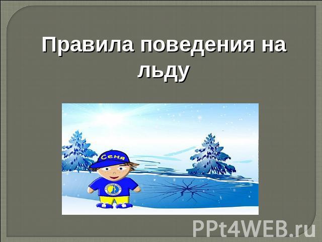 Правила Поведения На Льду Презентация