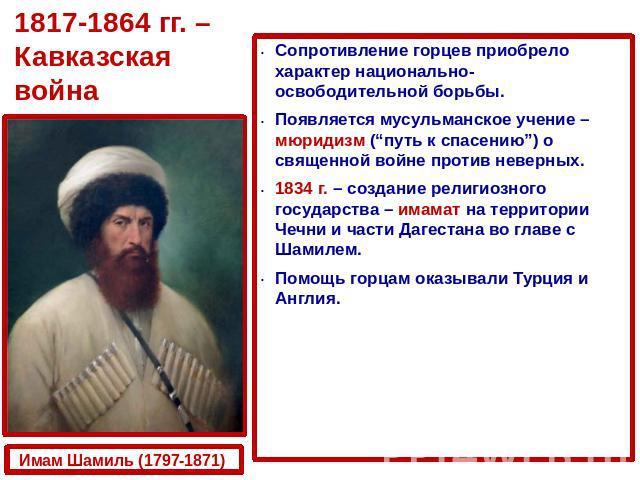 Доклад На Тему Кавказская Война 1817-1864 Кратко