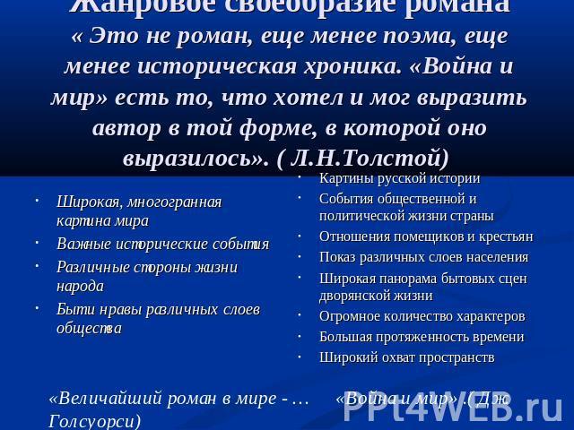 Жанровое своеобразие романа«