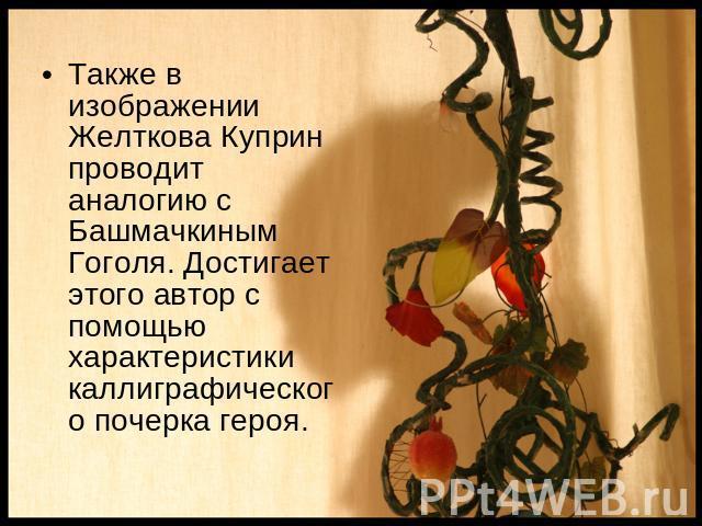 сочинение на тему испытание героев любовью в повести куприна гранатовый браслет