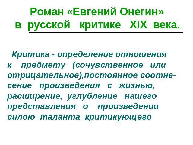 Презентация по литературе к уроку анализ 8 главы романа в стихах аспушкина евгений онегин(9 класс)