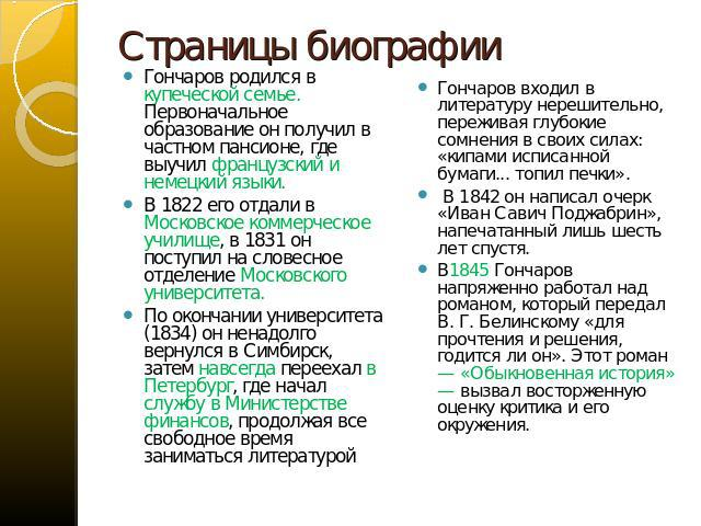 биография таблица лермонтова