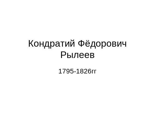 константин рылеев биография презентация