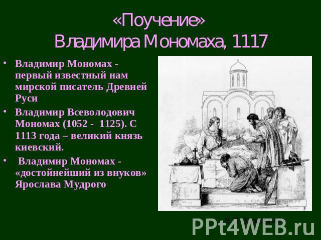 Эпоха владимира мономаха была временем расцвета название летописи
