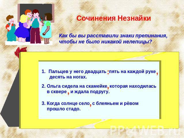 сочинения на тему знакомое село