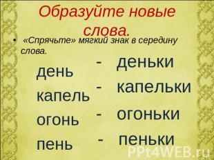slova-konchayutsya-na-myagkiy-znak