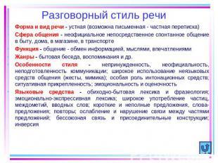 Таблица стили по русскому языку