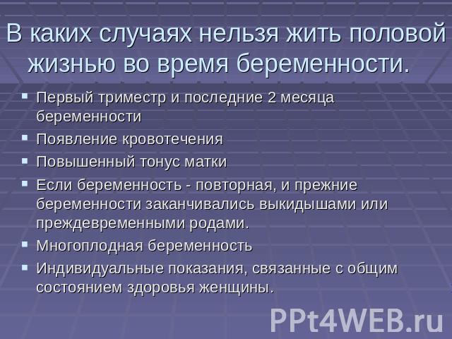 polovaya-intimnaya-zhizn