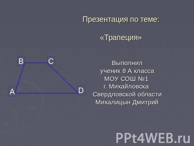 Презентацию по геометрии трапеция тему на