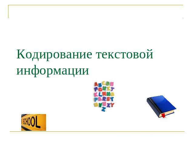 Шаблоны презентации по кодированию