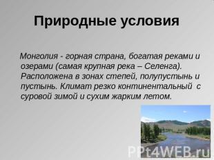 Природные условия монголия горная