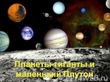 Планеты гиганты и маленький плутон