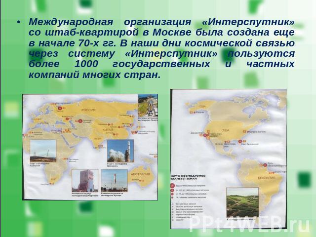 Интерспутник туроператор