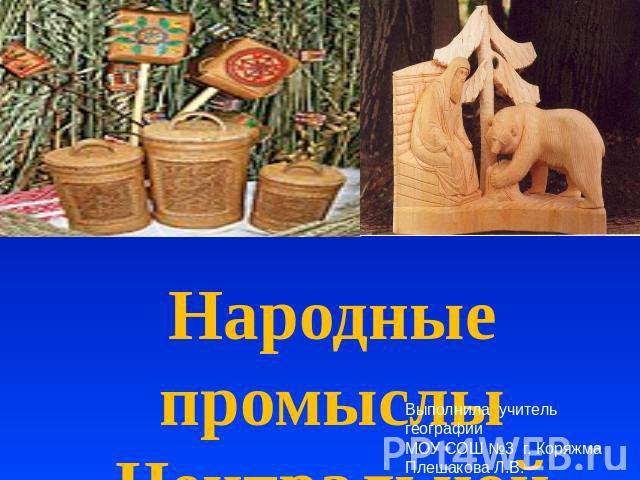 Презентация На Тему Декоративно Прикладное Искусство