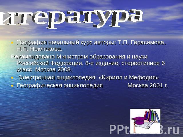География Начальный Курс 6 Класс Герасимова Неклюкова 2013