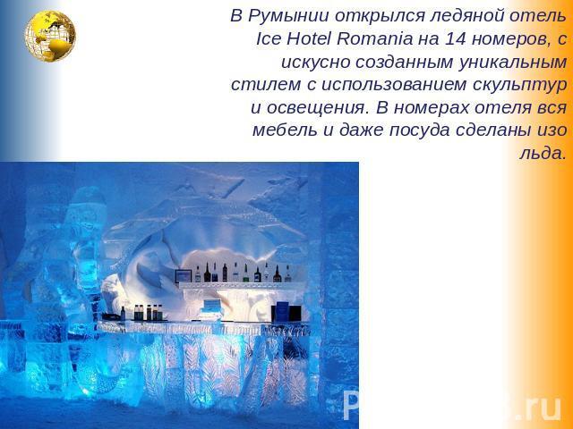 Презентацию на тему румыния
