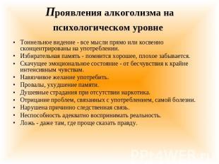 Психотероапия и алкоголизм ульяновск