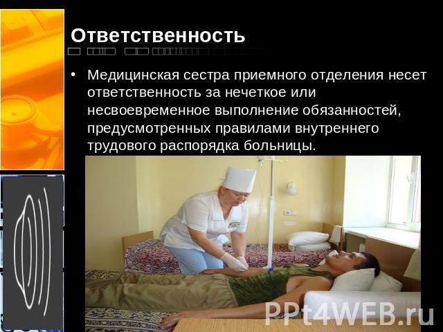 Должностная Инструкция Старшей Медицинской Сестры Приемного Отделения - фото 9