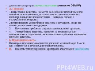 Takzdorovo ru тест на зависимость от алкоголя