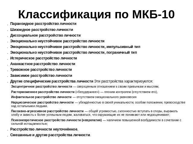 Мкб 10 реферат