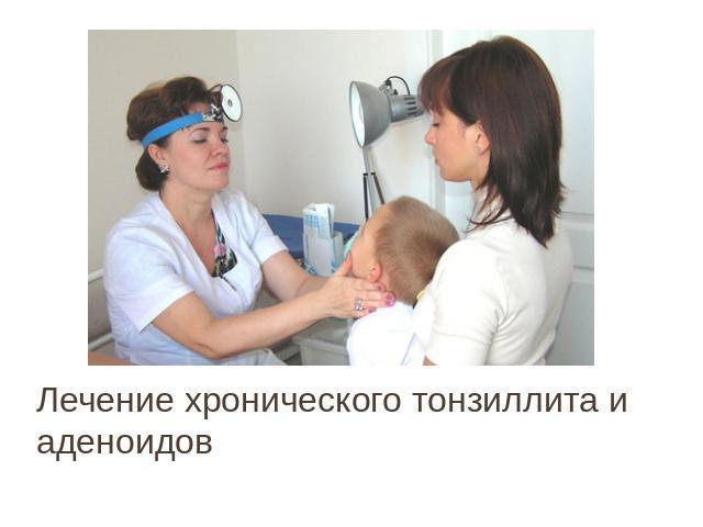 Лечение хронического