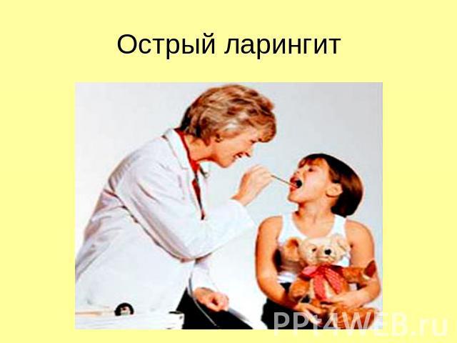 Уколы при головных болях при шейном остеохондрозе