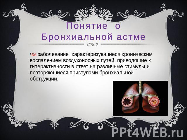 воз о бронхиальной астме